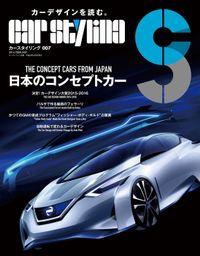 CAR STYLING Vol.7