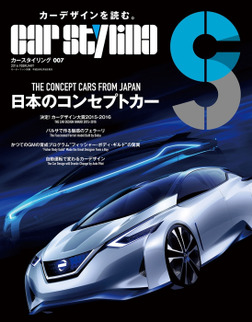 CAR STYLING Vol.7-電子書籍