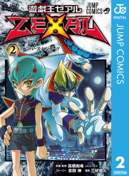 遊☆戯☆王ZEXAL 2-電子書籍