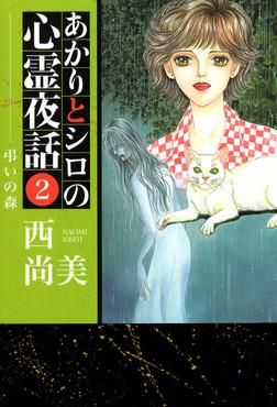 あかりとシロの心霊夜話(2)-電子書籍