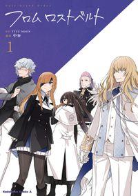 Fate/Grand Order フロム ロストベルト (1)