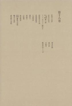 洒落本大成〈第18巻〉-電子書籍
