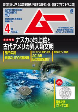 ムー2018年4月号-電子書籍