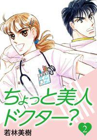 ちょっと美人ドクター? 2