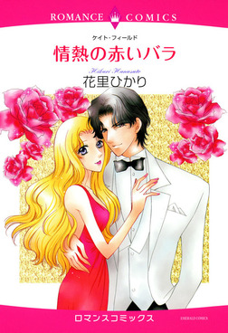 情熱の赤いバラ-電子書籍