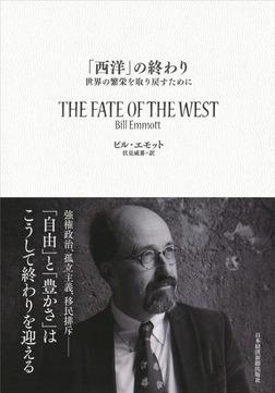 「西洋」の終わり 世界の繁栄を取り戻すために-電子書籍