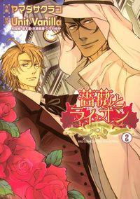 薔薇とライオン (2)