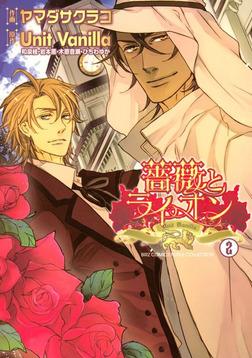 薔薇とライオン (2)-電子書籍