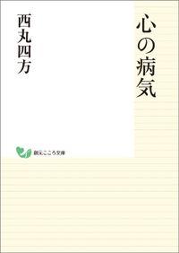 心の病気(創元こころ文庫)