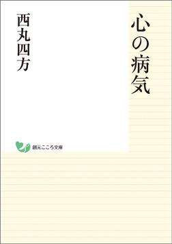 心の病気-電子書籍