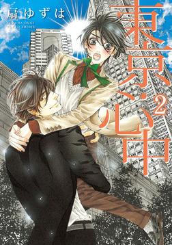 東京・心中(2)-電子書籍