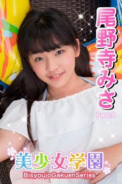 美少女学園 尾野寺みさ Part.9-電子書籍