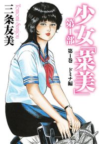 少女「菜美」 第1部 第1巻 ドミナ編