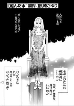 澱んだ水 ~処女妻は腐敗する~(単話版)-電子書籍