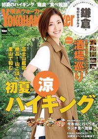 YokohamaWalker横浜ウォーカー 2017 6月号