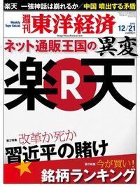 週刊東洋経済 2013年12月21日号
