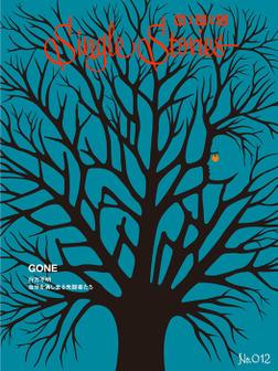 GONE 行方不明  自分を消し去る失踪者たち(WIRED Single Stories 012)-電子書籍