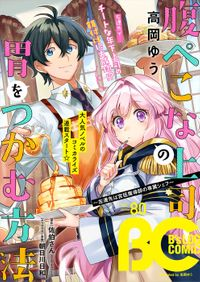 【電子版】B's-LOG COMIC 2019Sep. Vol.80