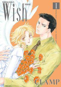 Wish(1)[新装版]