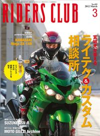 RIDERS CLUB No.455 2012年3月号