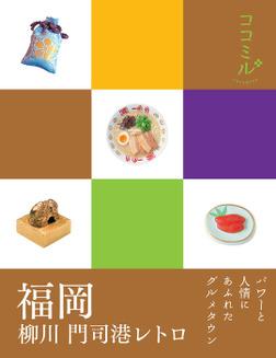 ココミル 福岡 柳川 門司港レトロ(2019年版)-電子書籍