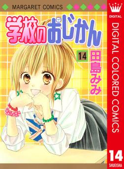学校のおじかん カラー版 14-電子書籍