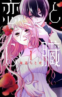 恋と心臓 1巻-電子書籍