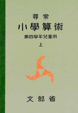 尋常小学算術 緑表紙 4上-電子書籍