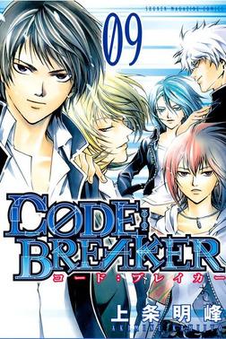 C0DE:BREAKER(9)-電子書籍