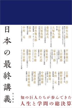 日本の最終講義-電子書籍