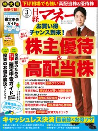 日経マネー 2019年3月号 [雑誌]