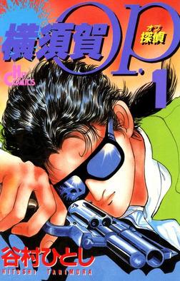 横須賀OP. / 1-電子書籍
