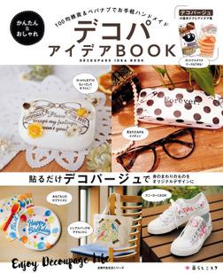 かんたん&おしゃれデコパアイデアBOOK-電子書籍