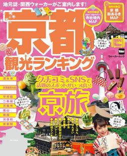 京都観光ランキング-電子書籍