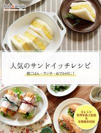 人気のサンドイッチレシピ 朝ごはん・ランチ・おでかけに!