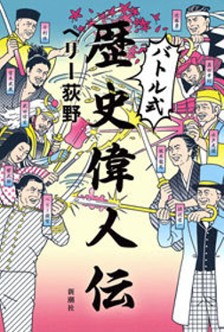 バトル式歴史偉人伝-電子書籍