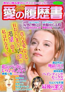 愛の履歴書Vol.7-電子書籍