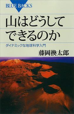 山はどうしてできるのか ダイナミックな地球科学入門-電子書籍