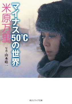マイナス50℃の世界-電子書籍