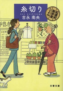 糸切り 紅雲町珈琲屋こよみ-電子書籍