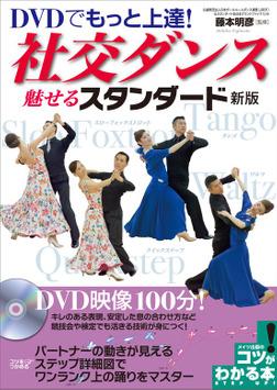 DVDでもっと上達!社交ダンス 魅せる「スタンダード」 新版-電子書籍