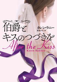 伯爵とキスのつづきを