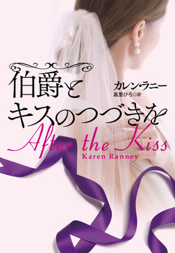 伯爵とキスのつづきを-電子書籍