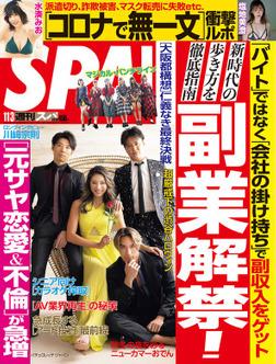週刊SPA!(スパ)  2020年 11/3 号 [雑誌]-電子書籍
