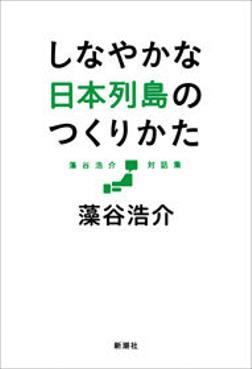 藻谷浩介対話集 しなやかな日本列島のつくりかた-電子書籍