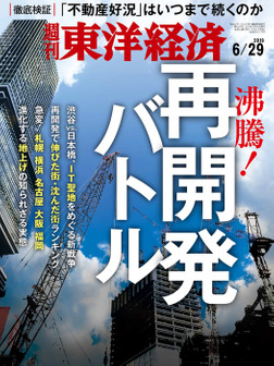 週刊東洋経済 2019年6月29日号-電子書籍