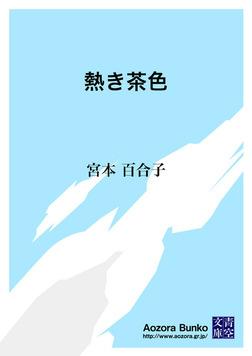 熱き茶色-電子書籍