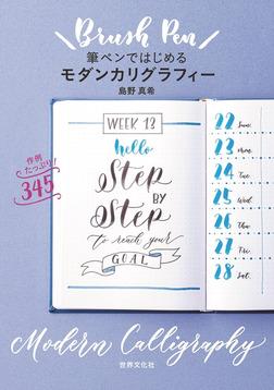 筆ペンではじめるモダンカリグラフィー-電子書籍