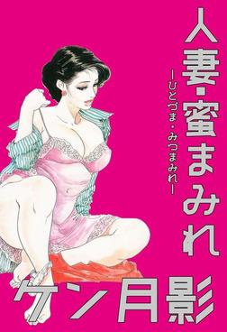 人妻・蜜まみれ-電子書籍