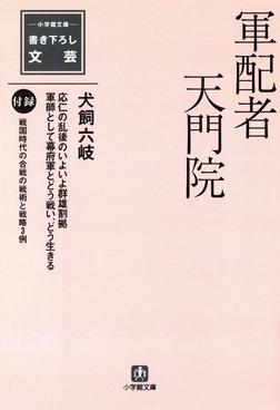 軍配者天門院(小学館文庫)-電子書籍
